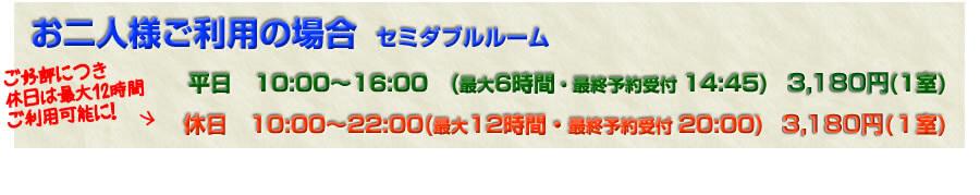 八戸のデイユース・休憩 セミダブルルーム平日最大4時間ご利用で1室2,980円と最安!
