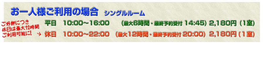 八戸のデイユース・休憩 シングルルーム平日最大6時間で1室1,980円と最安!