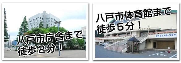 八戸市庁舎まで徒歩2分